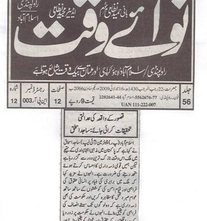 Advocacy for Kasur Incident- 2009