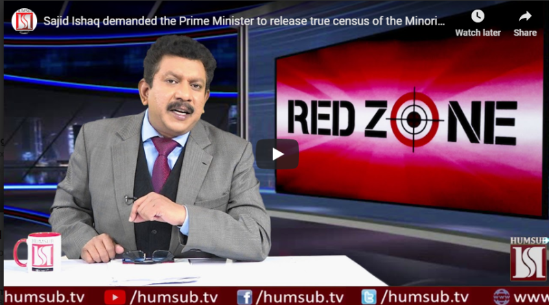 Sajid Ishaq demanded the Prime Minister to release true census of the Minorities of Pakistan